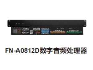 FN-A0812D数字音频处理器
