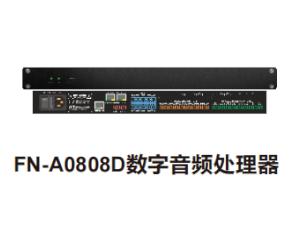 FN-A0808D数字音频处理器