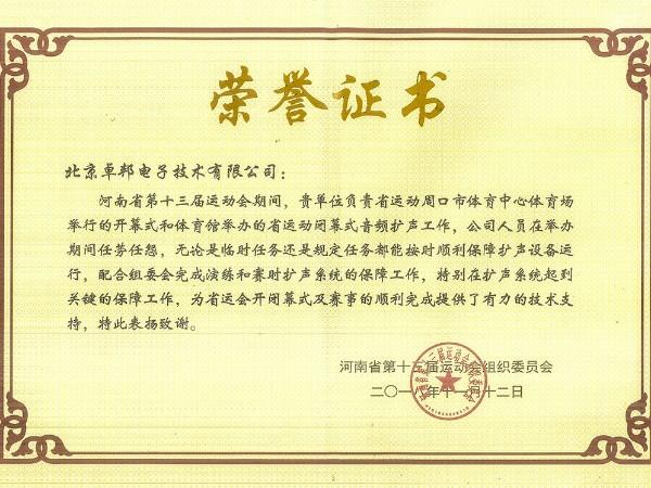 河南省第十三届运动会