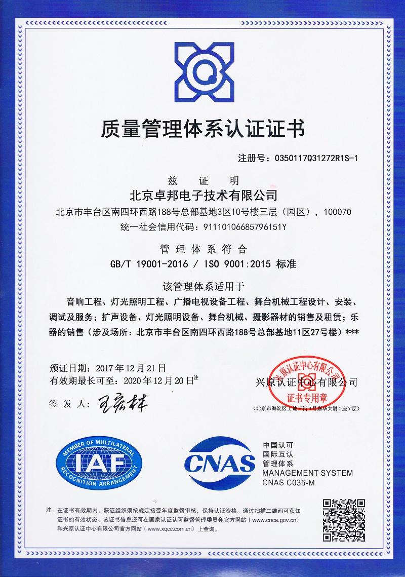 质量管理认证 ISO9001