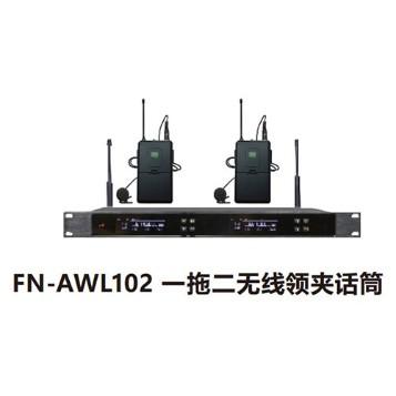 FN-AWL102 一拖二无线领夹话筒