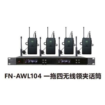 FN-AWL104 一拖四无线领夹话筒