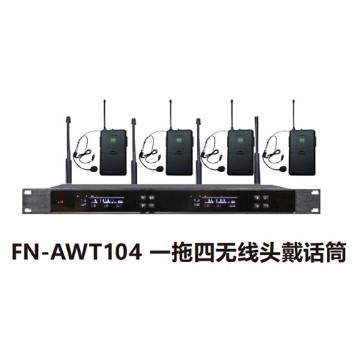 FN-AWT104 一拖四无线头戴话筒