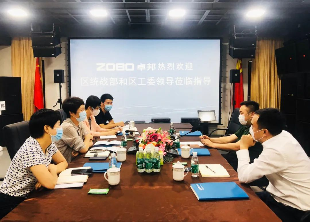 区委统战部、九三学社区工委、民营经济代表莅临卓邦开展谈心活动