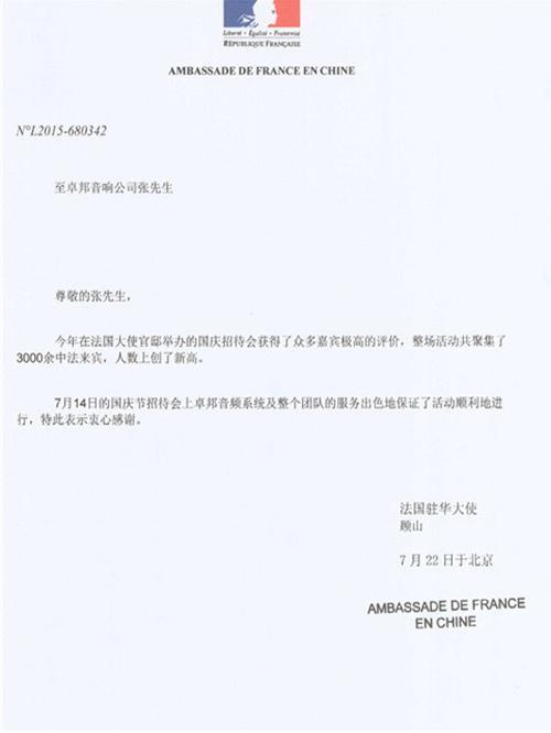 法国大使馆感谢信