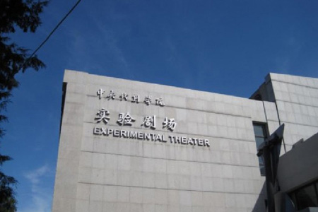 中央戏剧学院改造音响系统