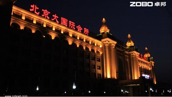ZOBO卓邦打造北京大公馆会所音视频系统
