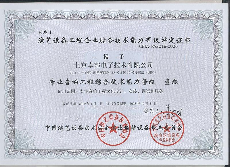 专业音响工程综合技术能力一级证书