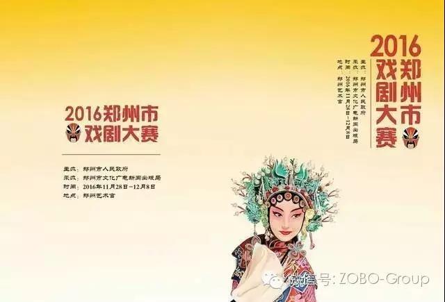 鄭州市戲劇大賽之《包青天》