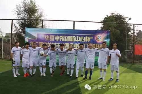 ZOBO卓邦足球队参加第二届中关村丰台园企业职工足球联赛第二场