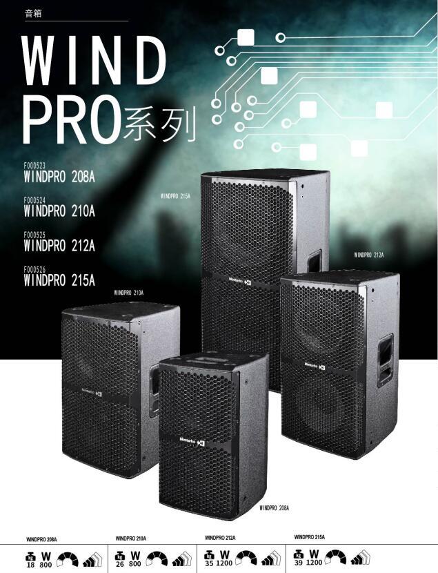 WIND PRO 208A/210A/212A/215A