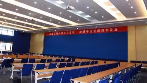 ZOBO卓邦为中国科学院国家空间科学中心打造多功能会议厅扩声系统