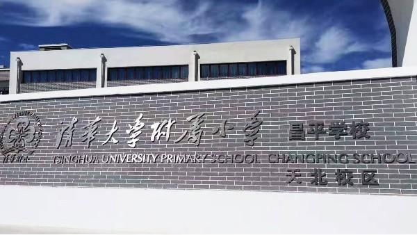 PRS音响入驻清华大学附属小学昌平学校风雨操场