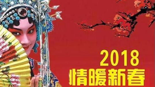 "ZOBO卓邦Montarbo(蒙特宝)助力郑州市2018年""情暖新春""文艺演出"
