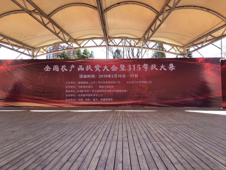 """3.15由ZOBO卓邦赞助的""""全国农产品扶贫大会暨315帮扶大集""""圆满成功"""
