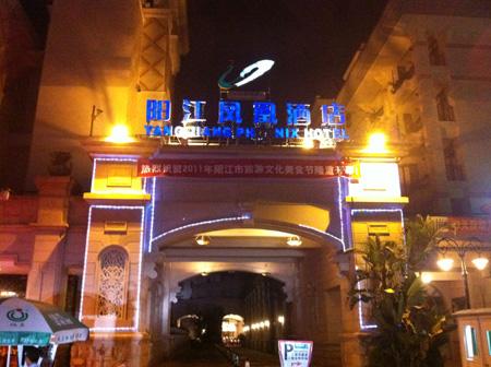 阳江凤凰酒店
