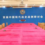 越知园北院中办招待所会议扩声系统