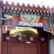 四川省凉山彝族自治州人民政府驻京联络处会议