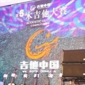 案例 ▎2017乐器展MONTARBO与PRS打造木吉他大赛扩声系统