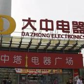 【ZOBO卓邦】为电器城案例回顾(四)国美大型电器城打造音视频系统