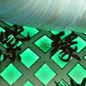 重庆紫缘国际娱乐汇
