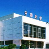 中国剧院音频扩声系统