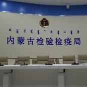 案例 ZOBO卓邦为内蒙古检验检疫局打造高品质音视频系统