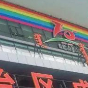 第三十一届金鸡百花奖颁奖典礼在内蒙古亮马圈场馆举行