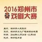 郑州市戏剧大赛之《包青天》