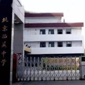 重磅|北京西藏中学30年校庆报告厅采用ZOBO卓邦PRS音响