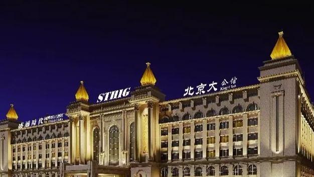 京城娱乐旗舰丨北京大公馆 King Club