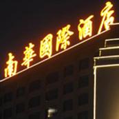 东莞南华国际酒店音频扩声系统