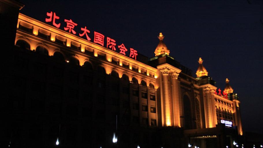 北京大公館包房擴聲系統