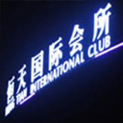 恒天国际会所音视频系统