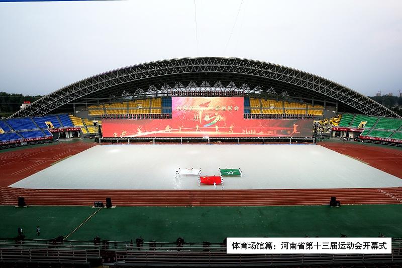 4河南省第3届运动会开幕式