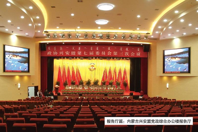 7内蒙古兴安盟党政综合
