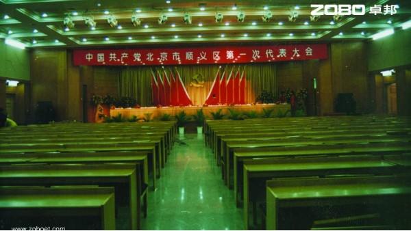 顺义会议中心音视频系统由ZOBO卓邦打造
