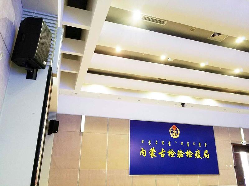 内蒙古检验检疫局使用蒙特宝音响设备