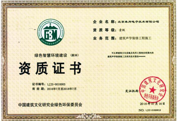 绿色智慧环境建设资质证书