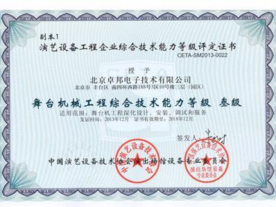 舞台机械工程综合技术能力三级证书