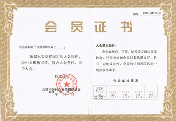 北京中关村企业信用促进会会员证书