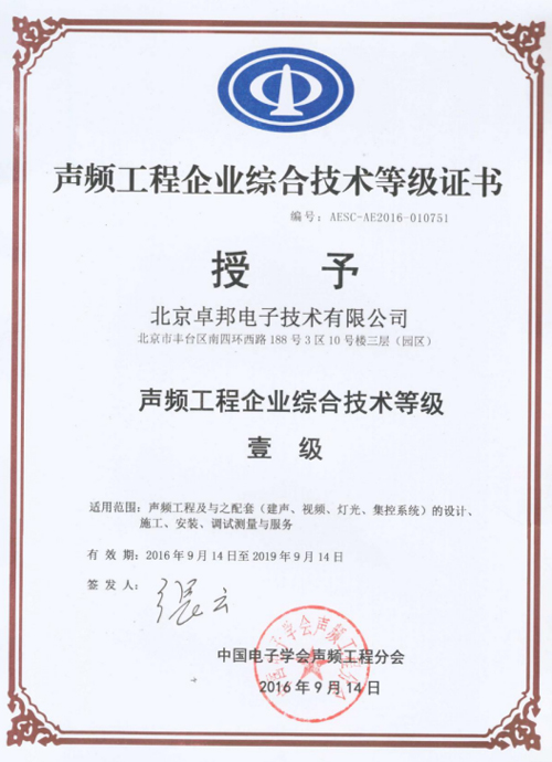 声频工程企业综合技术一级证书
