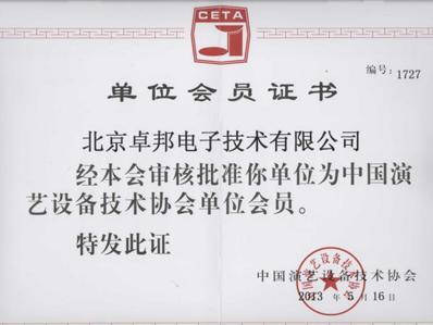 中國演藝設備技術協會會員證書