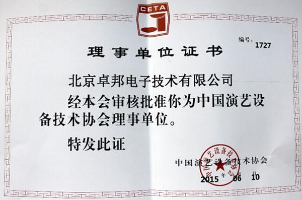 中国演艺设备技术协会理事单位证书