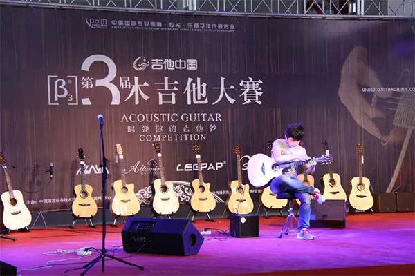 第3届木吉他大赛