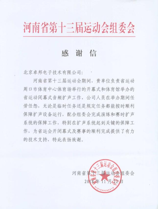 河南省第十三届运动会表彰信