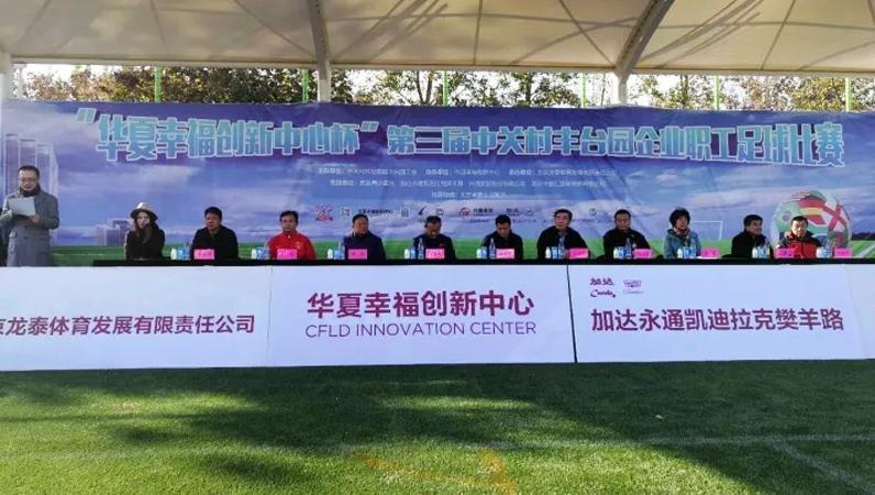 足球聯賽|ZOBO卓邦 VS 中國通號