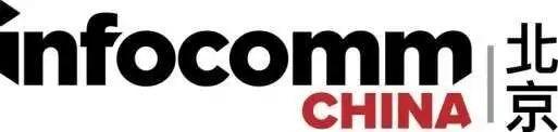 北京InfoComm China