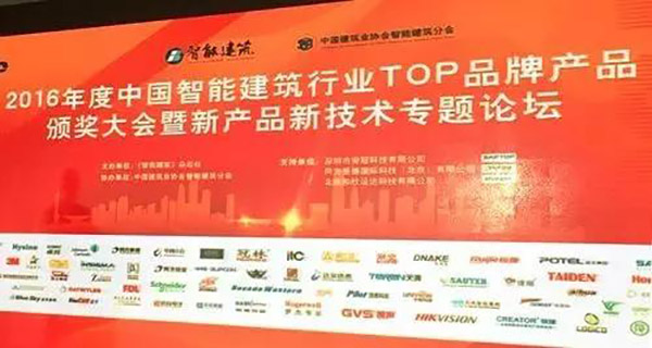 ZOBO卓邦荣获2016年度中国智能建筑行业企业会议扩声系统TOP品牌产品