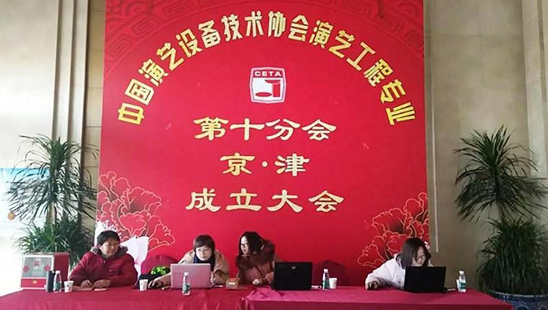 ZOBO卓邦携Montarbo祝中国演艺设备技术协会演艺工程第十分会圆满成功